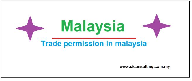 trade_permission